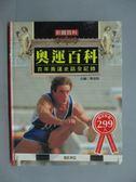 【書寶二手書T4/百科全書_ZKJ】奧運百科-百年奧運史話全記錄_原價699_華遠路