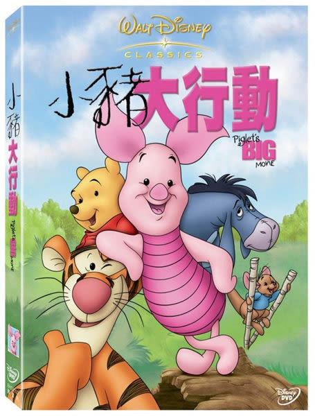 迪士尼 小豬大行動 DVD  (購潮8)