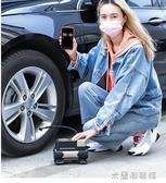 車載充氣泵 車載充氣泵打氣泵汽車用小型轎車便攜式多功能12v輪胎電動打氣筒 快速出貨