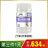 白蘭氏 鈣+大豆萃取精華60錠/盒-補鈣鎖鈣 補足骨本 14005017