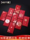 紅包袋 結婚個性創意大號紅包婚禮高檔硬質...