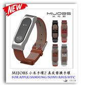 MIJOBS MI 小米手環 2 皮革 智慧手環 替換腕帶 米布斯 JY