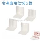 asdfkitty可愛家 日本 pearl冷凍冷藏庫分隔板-白色-4入-可自由搭配組合-日本製