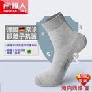 『台灣總經銷24H』南極人 五雙組 德國銀離子 抗菌 除臭襪 棉襪 男襪