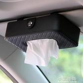 紙巾盒 汽車內飾用品車載車用紙巾盒 汽車創意遮陽板掛式天窗椅背抽紙盒【小艾新品】