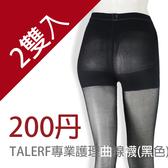 TALERF專業護理窈窕曲線襪(黑色)-女2雙入 / 防止靜脈曲張 塑腿 絲襪/台灣製造