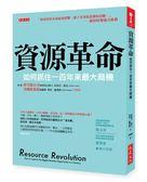 (二手書)資源革命:如何抓住一百年來最大商機