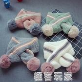 新款秋冬兒童毛線圍巾1男童寶寶加厚保暖圍脖韓版2女童毛球圍巾 極客玩家