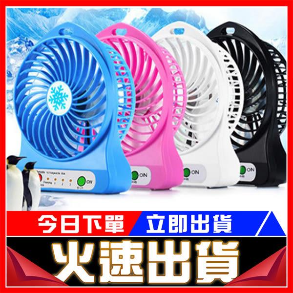 [24hr-現貨快出] [超強風版] 三段式強風USB充電風扇 迷你風扇 充電扇 隨身風扇 口袋風扇 迷你風扇