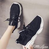 飛織運動鞋休閒女鞋夏百搭潮鞋夏季透氣網鞋學生輕便跑步鞋子 范思蓮恩