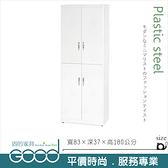 《固的家具GOOD》119-04-AX (塑鋼材質)2.7×高6尺四門鞋櫃-白色【雙北市含搬運組裝】
