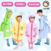 兒童雨衣女童幼兒園男童小學生防水帶書包位中大童 黛尼時尚精品