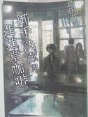 【書寶二手書T1/翻譯小說_BZM】御手洗潔與進進堂咖啡_島田莊司
