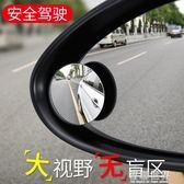 後視鏡 汽車用后視鏡小圓鏡倒車反光鏡盲點鏡360度無邊可調節廣角輔助鏡 智聯