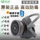 防毒面具防護面罩防塵口罩噴漆異味甲醛化工氣體農藥【步行者戶外生活館】