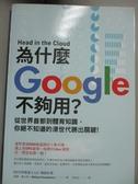 【書寶二手書T1/財經企管_KON】為什麼Google不夠用?從世界首都到體育知識..._威廉龐士東
