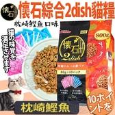 【培菓平價寵物網】日本日清》懷石綜合2dish枕崎鰹魚貓糧(10分裝入)-800g