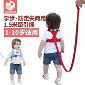 兒童防走失帶安全帶牽引繩寶寶防丟繩小孩防丟失背包防走丟溜娃繩