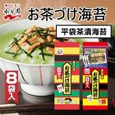 日本 永谷園 平袋茶漬海苔 (8入) 48g 茶漬海苔 茶漬 香鬆 飯友 茶泡飯 拌飯料 調味料 配飯