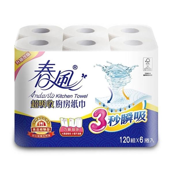 【春風】超吸收廚房紙巾  升級改版全新登場 120組*6捲*8串/箱-箱購