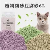 豆腐貓砂 6L 可降解植物貓砂【櫻桃飾品】【32118】