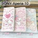 三麗鷗彩繪皮套 SONY Xperia 10 (6吋) Hello Kitty 雙子星 美樂蒂【正版】