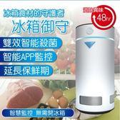 Lantic 喬帝 冰箱御守 - 冰箱食材的守護者 / 淨化冰箱環境 / 手機APP監控 / 守護家人的健康