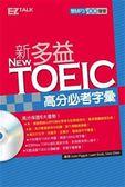 (二手書)NewTOEIC新多益高分必考字彙