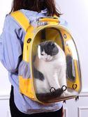 貓包寵物包貓背包外出包便捷透氣