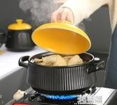 免運 砂鍋 砂鍋燉鍋家用明火燃氣煲湯石鍋耐高溫大容量養生煮粥小沙鍋陶