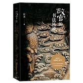 故宮的書法風流(精) 天龍簡體字圖書專賣店 9787020169795