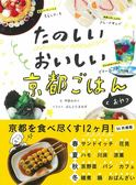 京都美味季節料理&甜點情報特選手冊