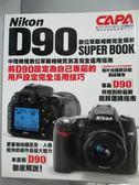 【書寶二手書T1/攝影_QCJ】Nikon D90數位單眼相機完全解析_CAPA特別編輯