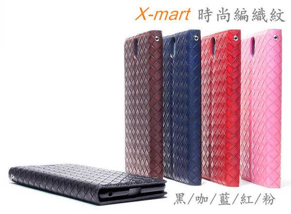 SONY Xperia X Performance (PP10)/ XP F8132 5吋編織紋側掀皮套 保護套 手機套 手機殼套