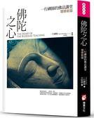 佛陀之心:一行禪師的佛法講堂(增修新版)