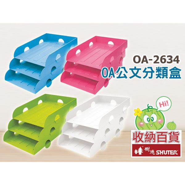 樹德 OA公文分類盒 OA-2634 白 (公文架/文件架/檔案架/雜誌架/收納)
