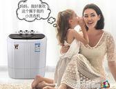 小鴨牌XPB25-1680S迷你洗衣機小型雙桶缸嬰兒童寶寶家用半全自動 魔方igo