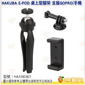 @3C 柑仔店@ HAKUBA E-POD 桌上型腳架 支援GOPRO/手機 公司貨 HA106367