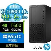 【南紡購物中心】HP Z2 W480 商用工作站 i9-10900/16G/512G+2TB+1TB/T600/Win10專業版/3Y