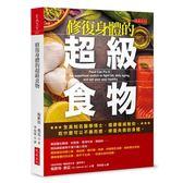 (二手書)修復身體的超級食物:全美知名醫學博士、健康權威教你,吃什麼可以不藥而..