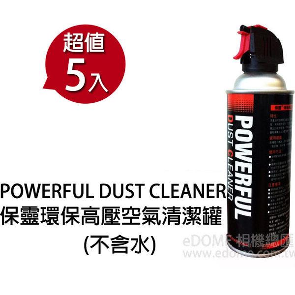 POWERFUL DUST CLEANER 保靈環保高壓空氣清潔罐 5罐 (免運 環球公司貨) 不含水 高壓除塵空氣罐