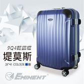 【EMINENT萬國】2018推薦款-超輕霧面質感鋁框PC飛機輪旅行箱行李箱_28吋