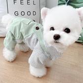 寵物比熊小型犬狗狗衣服春夏裝薄款四腳衣背帶條紋襯衫【宅貓醬】【宅貓醬】