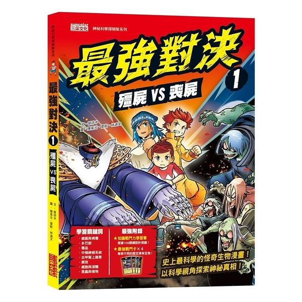最強對決(1)殭屍VS喪屍(附知識學習單與最強戰鬥卡)