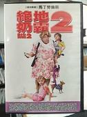 挖寶二手片-C06-020-正版DVD-電影【絕地奶霸2】-馬汀勞倫斯 妮雅隆 凱特丹寧絲(直購價)