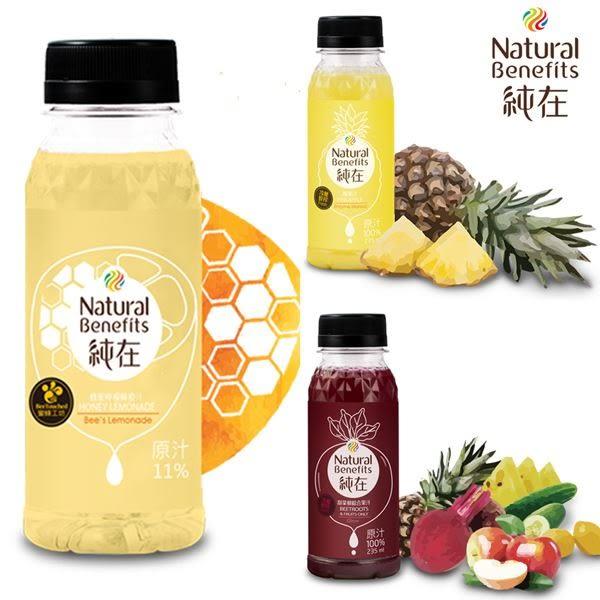 純在.冷壓鮮榨蔬果汁6瓶(235ml/瓶)(鳳梨汁*2+甜菜根綜合果汁*2+蜂蜜檸檬柳橙汁*2)﹍愛食網