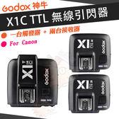 【小咖龍】 GODOX 神牛 X1 X1C 觸發器 + 兩台 接收器 無線 TTL 可高速同步 無線TTL控制 發射器 For Canon