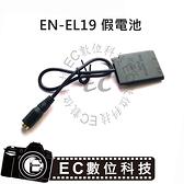 【EC數位】EN-EL19 假電池 ENEL19 EP-62G S2700 S2750 S2800 S3100