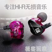恰世線控四核雙動圈耳機HFI重低音4D環繞立體音掛耳式重低音耳機 『極客玩家』