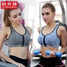 運動型內衣跑步聚攏防震定型防下垂無鋼圈夏天薄款少女背心式文胸 M-XL